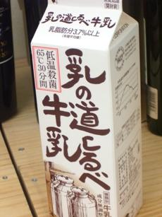 今は無き美味牛乳