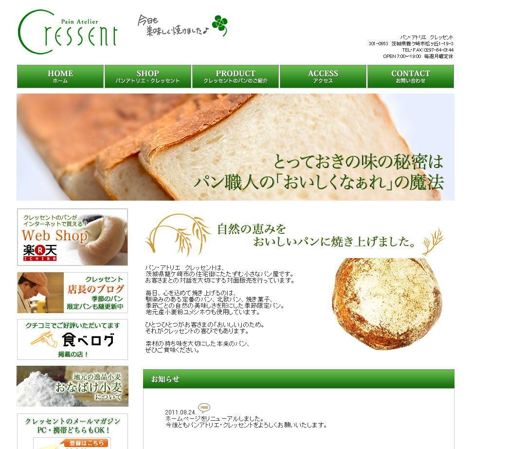 新しいサイトのトップページです♪